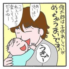 kosodateillust48.jpg