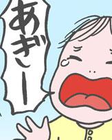 ココはまー以上の怖がり? 子どもならみんな大好きな●●で号泣です!