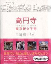 深すぎる愛がゆえ、他の街をサゲる『高円寺 東京新女子街』