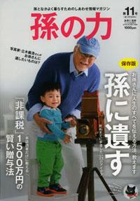 magonochikara11.jpg