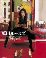 事実婚状態の夫を亡くした萬田久子、隠し子発覚で遺産トラブルの懸念