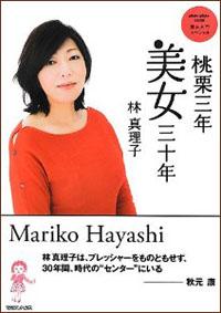 mariko_yashin.jpg