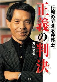maruyamagii.jpg