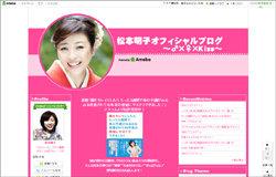 matumotoakiko_blog.jpg