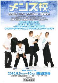 mensschool.jpg