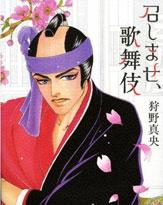 男色やドロドロの人情劇が魅力的! アイドル好きこそ歌舞伎を召しませ