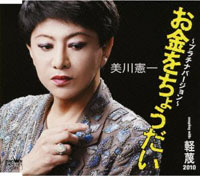 mikawa-okane.jpg