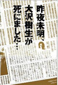 mikiobook.jpg