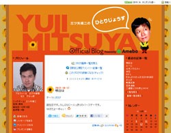 mitsuyayuji.jpg