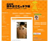 miyuki-tatoo.jpg