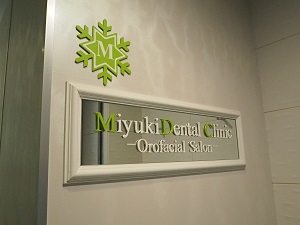 miyukidental1.jpg