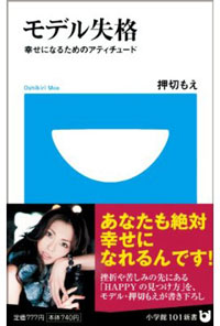 model_shikkaku_moe.jpg
