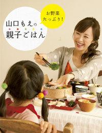 moeyamaguchi0331.jpg