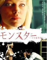 夫婦での誘拐・強姦、未解決事件も! 実際の事件をモデルにした映画ベスト5