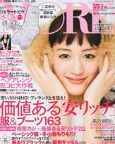 「MORE」にハマり過ぎる女・藤澤恵麻が、満を持して専属モデルデビュー