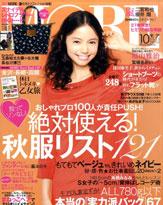 「MORE」のSHIHO妊娠インタビューが、「うっとり」の押し売りになっている!