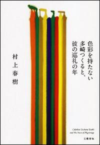 murakamiharuki_book.jpg
