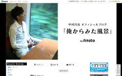 nakamura_160128.jpg