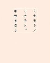 """男の「下に見てもいい」欲を満たす、女子アナ・中野美奈子の""""ニブさ"""""""