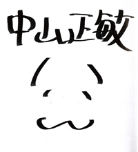 nakayama-sign.jpg