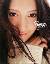 nanao_book.jpg