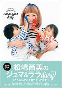 naomi_matusima_book.jpg