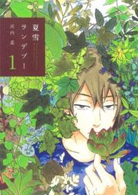 natsuyukirandebu01.jpg