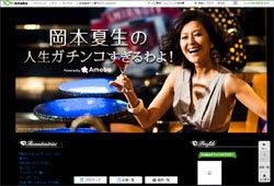 natukinesan_blog.jpg