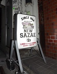 newsazae7_2.jpg