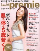 中年女性もまだまだお姫様! 「日経ヘルス プルミエ」で読者が大変身