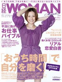 nikkeiwoman1003.jpg