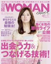 働く女性の理想形は矢口真里!? 「日経ウーマン」が伝授する人付き合い術