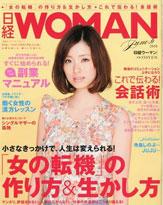年収700万円でも副業!? 「日経ウーマン」が推奨する幸せはどこに?