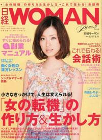 nikkeiwoman1006.jpg