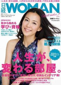 nikkeiwoman1009.jpg