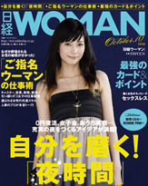 「日経ウーマン」に紹介された謎の男女7人「ハイタッチ隊」って何者!?