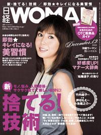nikkeiwoman1011.jpg