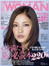 nikkeiwoman201108.jpg