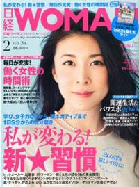 nikkeiwoman201302.jpg