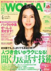 nikkeiwoman201304.jpg