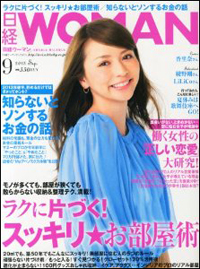 nikkeiwoman201309.jpg