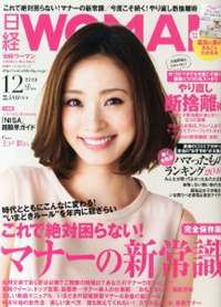 nikkeiwoman201312.jpg