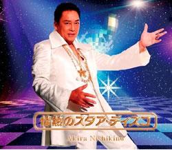 nishikinoakira01.jpg