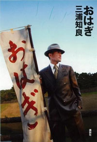 ohagi-kazu01.jpg