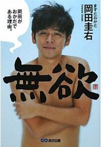 okada-book.jpg