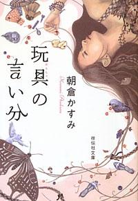 omochanoiibun.jpg