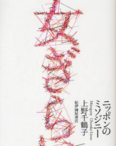 「環境が整ったなんて希望的観測」上野千鶴子が女性の社会進出の実態を暴く