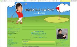 osaru_blog.jpg