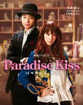 矢沢あい原作『Paradise Kiss』、まさかのエンディングに「ショック」の声続出!?