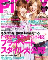 ダルビッシュの言いなり? 「PINKY」8月号で紗栄子のノロケ発言